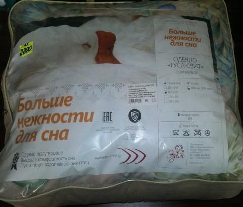 Одеяла (пух 80%, перо 20%)