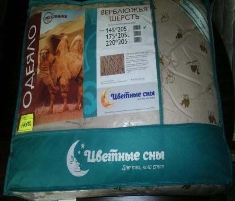 Одеяла (верблюжья шерсть)